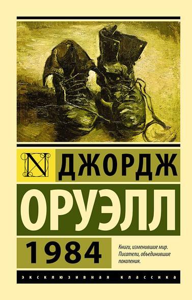 1984 Артикул: 7995 АСТ Оруэлл Д.