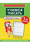 Учимся писать. Добукварный период. 1-й класс Артикул: 90977 Эксмо Пожилова Е.О.