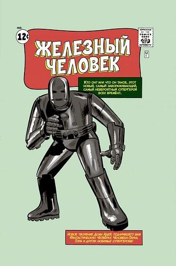 Классика Marvel. Железный Человек. Артикул: 48010 Эксмо Ли С.