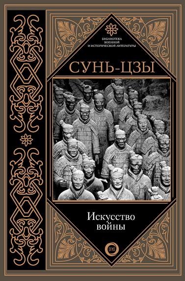 Искусство войны Артикул: 49026 АСТ Сунь-цзы