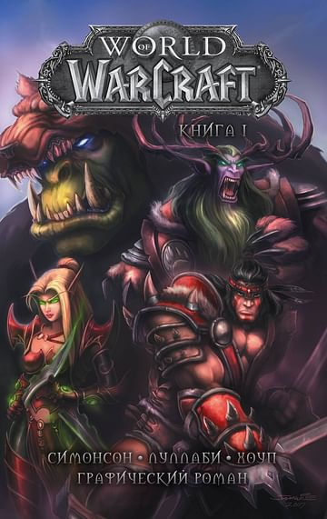 World of Warcraft: Книга 1 Артикул: 62861 АСТ Симонсон У., Луллаби