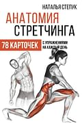 Анатомия стретчинга. 78 карточек с упражнениями на каждый день. Артикул: 67879 АСТ Степук Н.Г.
