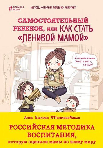"""Самостоятельный ребенок, или Как стать """"ленивой мамой"""" Артикул: 1247 Эксмо Быкова А.А."""