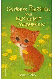 Котёнок Рыжик, или Как найти сокровище (выпуск 13) Артикул: 2177 Эксмо Вебб Х.