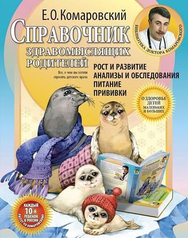 Справочник здравомыслящих родителей Артикул: 15637 Эксмо Комаровский Е.О.