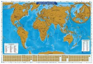 """Скретч-карта мира """"Карта твоих путешествий"""" в тубусе арт.СК057 Артикул: 29961 Глобен"""