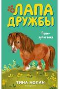 Пони-хулиганка (#6) Артикул: 92631 Эксмо Нолан Т.