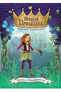 Винни и волшебный лес (выпуск 3) Артикул: 93533 Эксмо Аллерт Д.