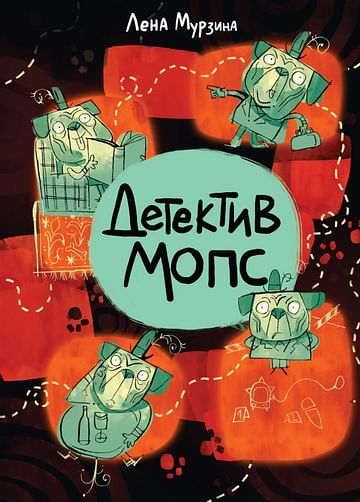 Детектив Мопс. Артикул: 56924 Эксмо Мурзина Л.