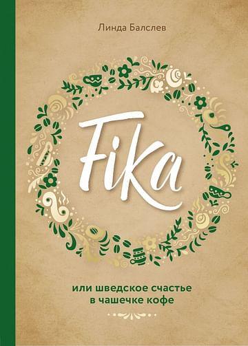 Fika, или шведское счастье в чашечке кофе Артикул: 52122 Эксмо Балслев Л.