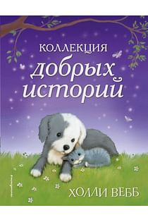 Коллекция добрых историй Артикул: 53255 Эксмо Вебб Х.