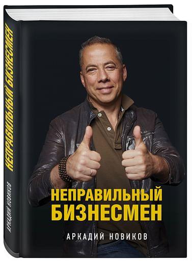 Бизнес.Как/Неправильный бизнесмен. Второе издание Артикул: 63004 Эксмо Новиков А.