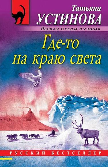 Где-то на краю света Артикул: 67952 Эксмо Устинова Т.В.