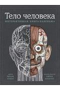 Тело человека. Интерактивная книга-панорама Артикул: 95617 Эксмо Ричард Уолкер, Рейче