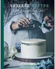 Чизкейк внутри. Сложные и необычные торты - легко!. Артикул: 31470 Эксмо Виктория Мельник