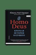 Homo Deus. Краткая история будущего, авт. Харари Ю.Н. Артикул: 58920 Синдбад Харари Ю.Н