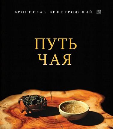 Путь Чая Артикул: 40908 Эксмо Бронислав Виногродск