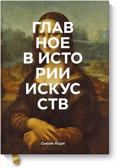 Главное в истории искусств. Ключевые работы, темы, направления, техники Артикул: 41757 МАНН, ИВАНОВ И ФЕРБЕР ООО Сьюзи Ходж