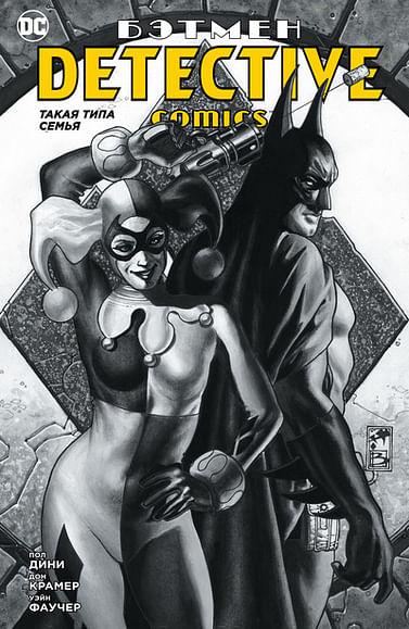 Бэтмен. Detective Comics. Такая типа семья (мягк/обл.) Артикул: 48912 Азбука-Аттикус Дини П.