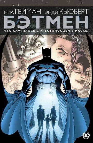 Бэтмен. Что случилось с Крестоносцем в Маске? Артикул: 62766 Азбука-Аттикус Гейман Н.