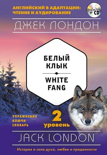 Белый Клык = White Fang (+ компакт-диск MP3): 2-й уровень Артикул: 3137 Эксмо Лондон Д.