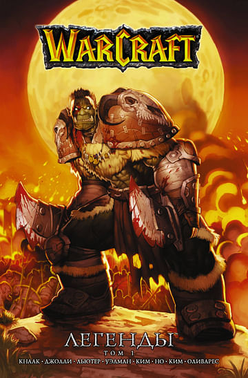 Warcraft: Легенды. Том 1. Артикул: 41870 АСТ Кнаак Ричард
