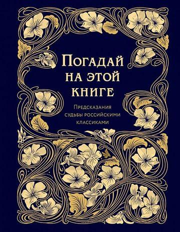 Погадай на этой книге. Предсказания судьбы российскими классиками Артикул: 76199 Эксмо
