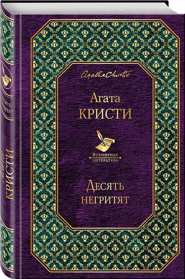 Десять негритят Артикул: 1724 Эксмо Кристи А.