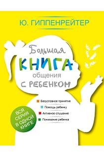 Большая книга общения с ребенком Артикул: 6553 АСТ Гиппенрейтер Ю.Б.