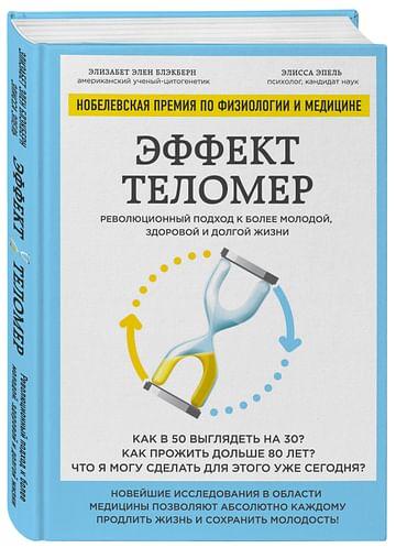 Эффект теломер. Революционный подход к более молодой, здоровой и долгой жизни Артикул: 26865 Эксмо Блэкберн Э., Эпель Э