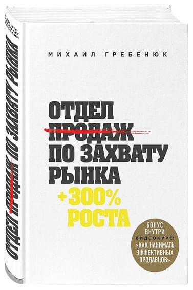 Отдел продаж по захвату рынка Артикул: 41152 Эксмо Гребенюк М.