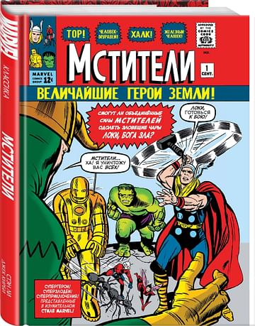 Классика Marvel. Мстители Артикул: 44859 Эксмо Стэн Л.