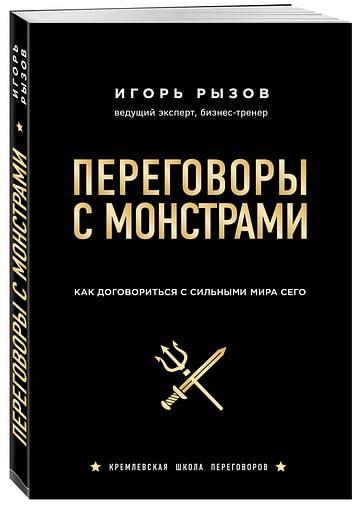 Переговоры с монстрами. Как договориться с сильными мира сего Артикул: 48014 Эксмо Рызов И.