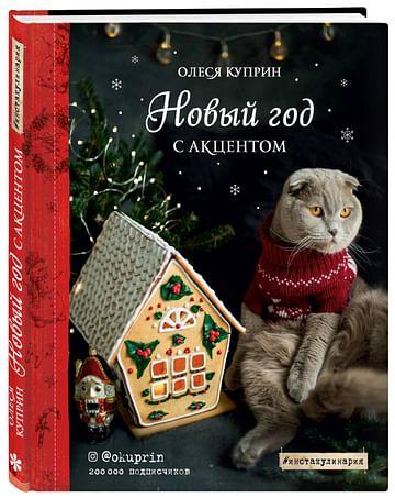 Новый год с акцентом Артикул: 51386 Эксмо Олеся Куприн