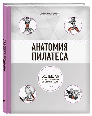 Анатомия пилатеса (2-е изд.) Артикул: 52045 Эксмо Эллсуорт А.