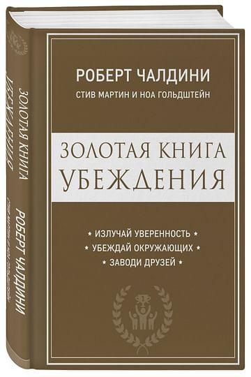 Золотая книга убеждения. Излучай уверенность, убеждай окружающих, заводи друзей Артикул: 58037 Эксмо