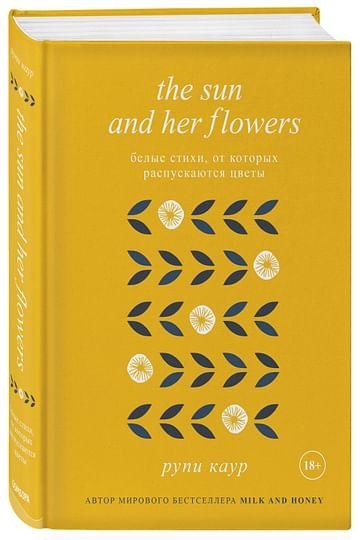 The Sun and Her Flowers. Белые стихи, от которых распускаются цветы Артикул: 59629 Эксмо Каур Р.