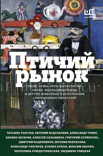Птичий рынок Артикул: 62313 АСТ Абгарян Н., Водолазк