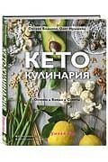 Кето-кулинария. Основы, блюда, советы Артикул: 63951 Эксмо Бадьина О, Ирышкин О