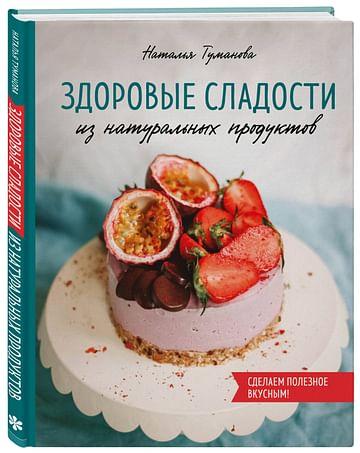Здоровые сладости из натуральных продуктов Артикул: 68319 Эксмо Туманова Н.Ю.
