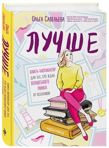 Лучше. Книга-мотиватор для тех, кто ждал волшебного пинка от Вселенной Артикул: 71566 Эксмо Савельева О.А.