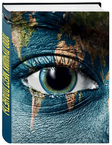 1000 лучших мест планеты, которые нужно увидеть за свою жизнь. 3-е изд. испр. и доп. (стерео-варио) Артикул: 73056 Эксмо , Колесникова Т.А.
