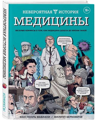 Невероятная история медицины Артикул: 74908 Эксмо Фабиани Ж., Беркович