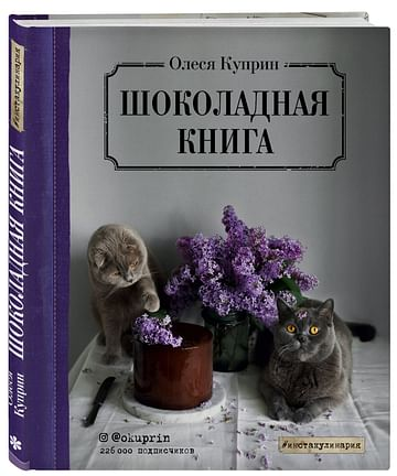 Шоколадная книга Артикул: 76937 Эксмо Олеся Куприн