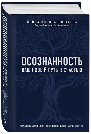 Осознанность. Ваш новый путь к счастью Артикул: 77066 Эксмо Попова-Цветаева И.А.