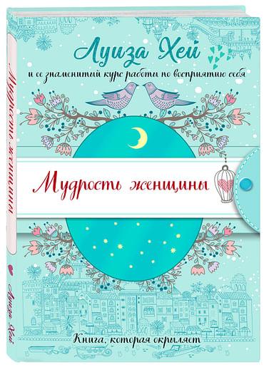 Мудрость женщины (Подарочное оформление) Артикул: 77070 Эксмо Хей Л.