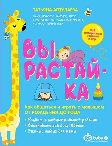 Вырастай-ка. Как общаться и играть с малышом от рождения до года Артикул: 21109 Эксмо Аптулаева Т.Г.