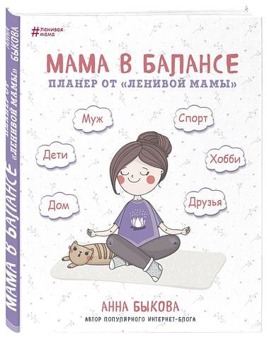 """Мама в балансе. Планер от """"ленивой мамы"""" (новое издание) Артикул: 77452 Эксмо Быкова А.А."""
