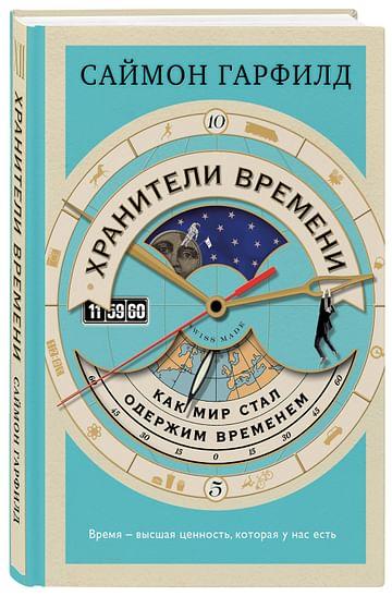 Хранители времени: как мир стал одержим временем Артикул: 77527 Эксмо Гарфилд С.