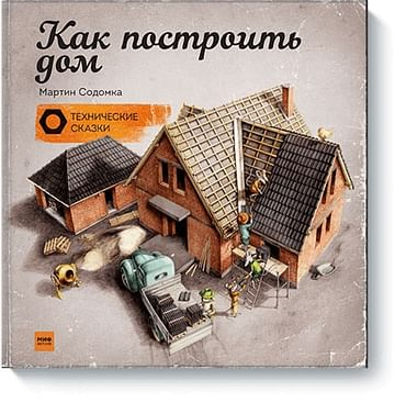 Как построить дом Артикул: 38800 МАНН, ИВАНОВ И ФЕРБЕР ООО Содомка М.